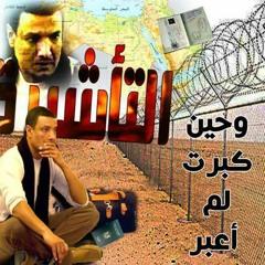 التأشيرة - هشام الجخ