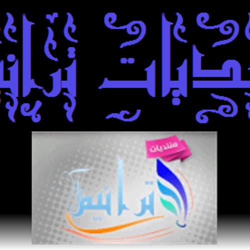 انشودة يا امي Mp3 ايمن رمضان By Demmouchehabib