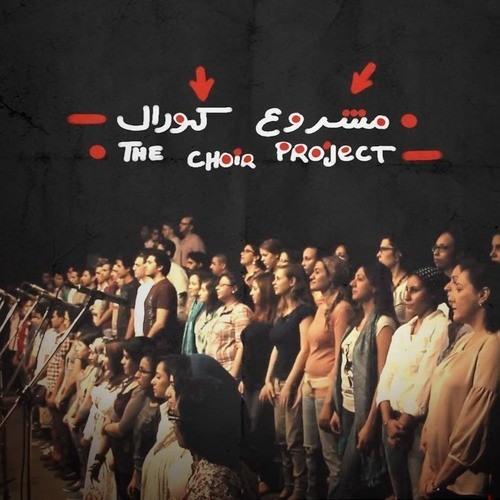 مشروع كورال - الثورة لسه عايشه