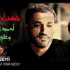 جديد وحصرياً - قصيدة شهداء العقيلة (ع) للمنشد علي الدلفي والمنشد احمد الساعدي 2013