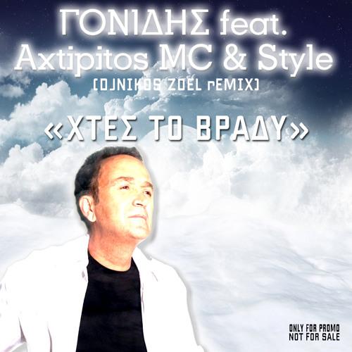 Gonidis ft Axtipitos MC & Style - Xtes to vradi [DJNIKOS Zoel rEMIX]