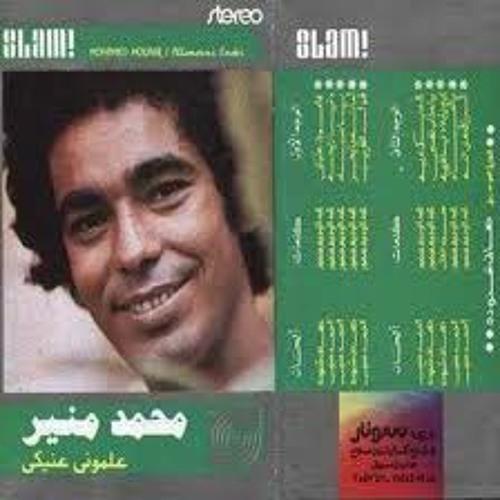 إيه يا بلاد يا غريبة - محمد منير