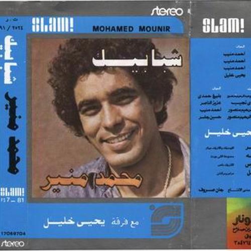 أشكي لمين - محمد منير
