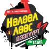 Татар - Electro girl / Tatar - Electro girl