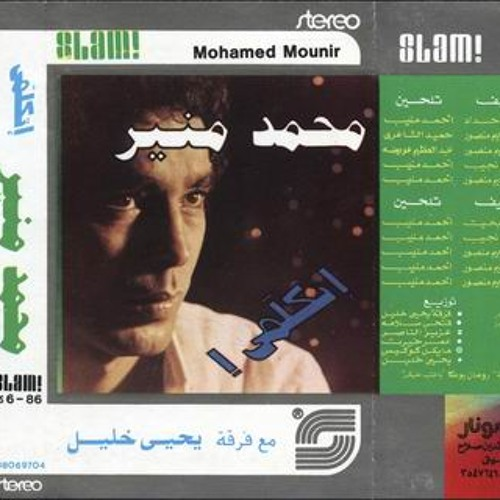 يا حلوة يا ام الضفاير - محمد منير