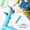 Download 坂本真綾 - マジックナンバー (AKZIC REMIX)