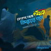 Cryptic Fate - Biday'er Gaan feat. Bassbaba Sumon (Preview)