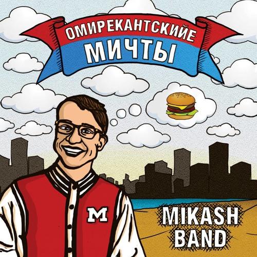 Mikash Band - Спор [ОМИРЕКАНТСКИЙЕ МИЧТЫ 2013]