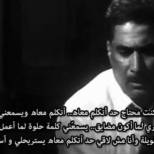 أحمد زكي -  أنا بعد اللى حصل انهارده كنت محتاج حد أتكلم معاه-من فيلم اضحك الصورة تطلع حلوة
