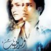 Walad W Bent Soundtrack | موسيقى فيلم ولد و بنت