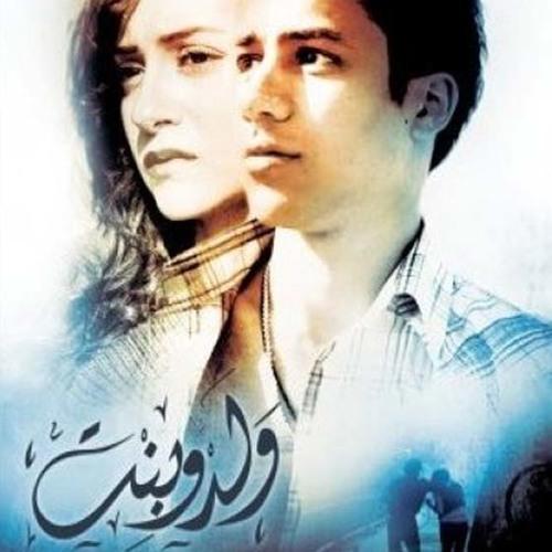 Walad W Bent Soundtrack   موسيقى فيلم ولد و بنت
