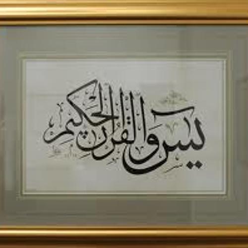سورة يس الشيخ عبد الباسط عبد الصمد