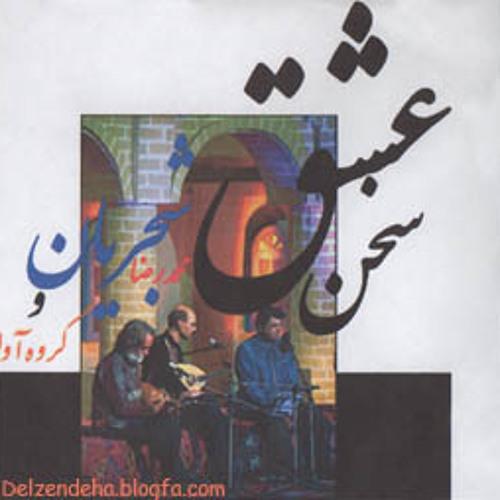 06- Tasnif Sokhane Eshgh