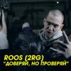 Roos (2RG) - Доверяй, но проверяй
