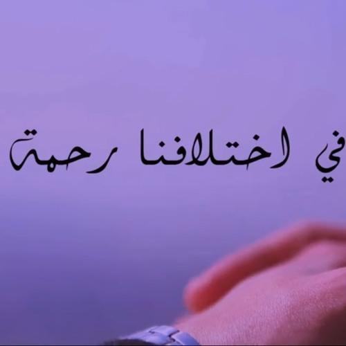 El Joker ft. Abdullah Alhussainy - Fe Ekhtlafna Rahma - الجوكر & عبد الله الحسيني - فى اختلافنا رحمه