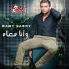 اغنية رامى صبرى - وانا معاه | جديد 2013
