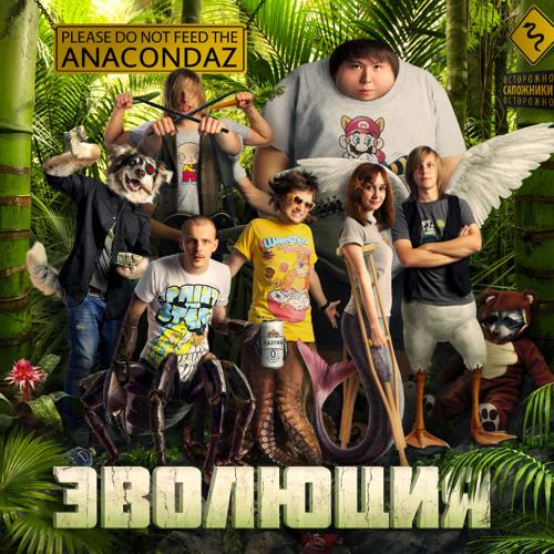 4. Anacondaz - Дома посижу