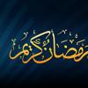 Download رمضان جانا - محمد عبدالمطلب Mp3