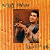 No Te Da (Original) - Mickey Taveras Portada del disco