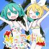 【Hatsune Miku & Kagamine Rin】Summer Idol