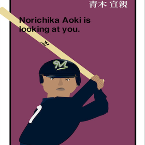 Soundtrack for a Norichika Aoki Plate Appearance - [TheBrewersBar-001]