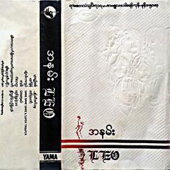 Aung Min - Kiss