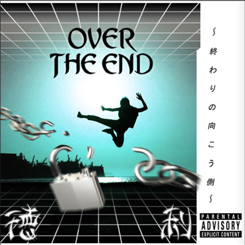 OVER THE END 〜終わりの向こう...