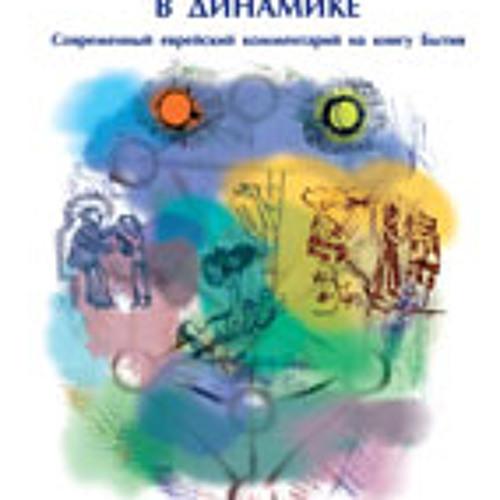 Ч.2 БИБЛ. ДИНАМИКА, Авраам, Пинхас Полонский