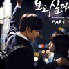WAX-Tears Are Falling I Miss You OST cover