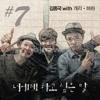 Kim Jong Kook&Gary&Haha-Words I want to say to you