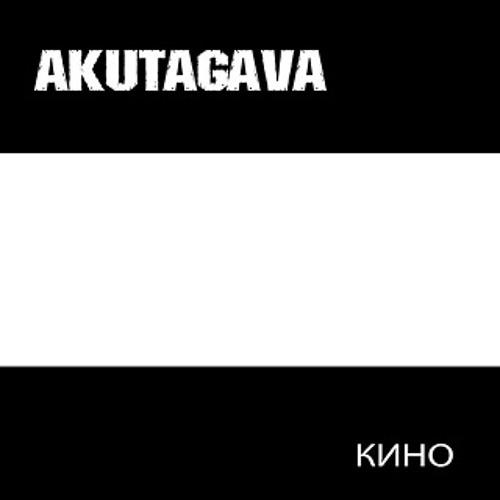 AKUTAGAVA - Протагонист