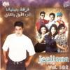 -اغنية عوالي (فرقة جليانا) - غناء جمال العراقي اغاني التسعينات.. Hameed el sha3ry 1995 mp3