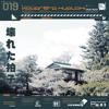 Kowareta Hyoushi - Aussenseiter + Video