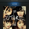 (Cover) SISTAR - Give It To Me