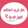 أعظم كنوز الدنيا | محمد الشنقيطي