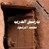 Download يارفيق الدرب ( محمد المرشود ) ألبوم الأنيس Mp3