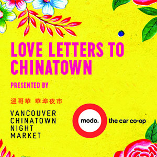 Love Letters to Chinatown   Presented by the Vancouver Chinatown Night Market and modo the car co-op