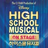 Ryeowook Super Junior and Luna F(x) - 01. 우리의 시작을 (Start Of Something New) High School Musical Drama