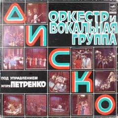 Оркестр и вокальная группа Диско - Мгновенье, стой (For what it`s worth)(1978)