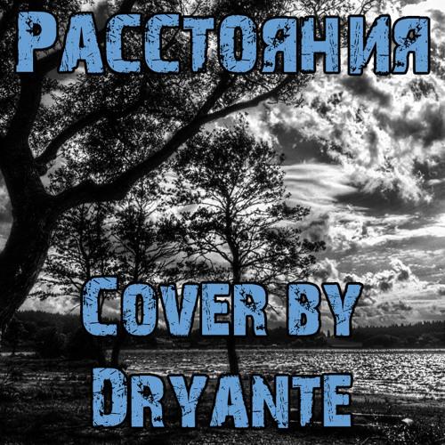 Dryante - Расстояния (Distance) [Rashamba]