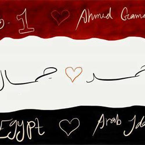 أحمد جمال - لأنك عظيمة & ميدلي لأغاني عبدالحليم حافظ