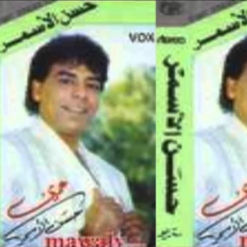 Hasan El Asmar - Gara7ony  حسن الأسمر - جرحوني وقفلوا الاجزخانات