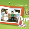 Download 3ein El-Baby عين البيبي Mp3