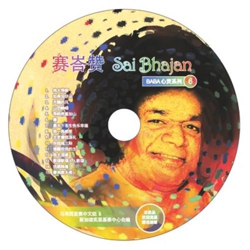 Sai Bhajan (赛中文峇赞) CD No. 6