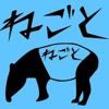 ねごと - Tomorrow's Way [Covering Yui]