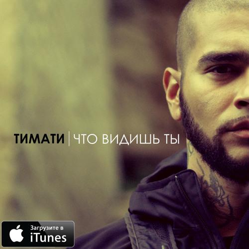 Тимати - Что видишь ты