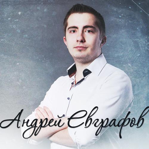 Андрей Евграфов - Не забуду (2013)