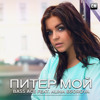 Bass Ace Feat. Alina Egorova - Piter Moi [Free Download Release]