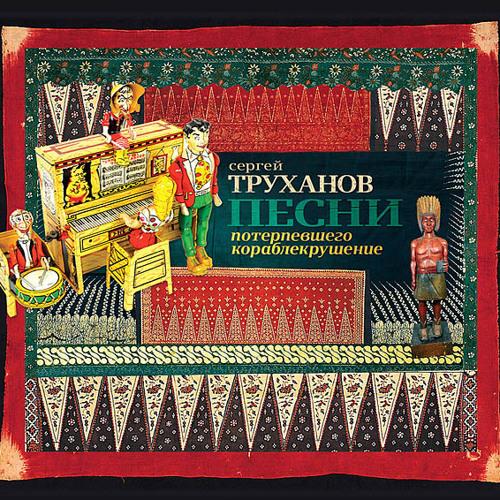 """Сергей Труханов """"Песни потерпевшего кораблекрушение"""" 2012"""