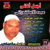 Abdo el-Eskandrany - Kan-Lya-Sa7ep عبده الاسكندراني - كان ليا صاحب
